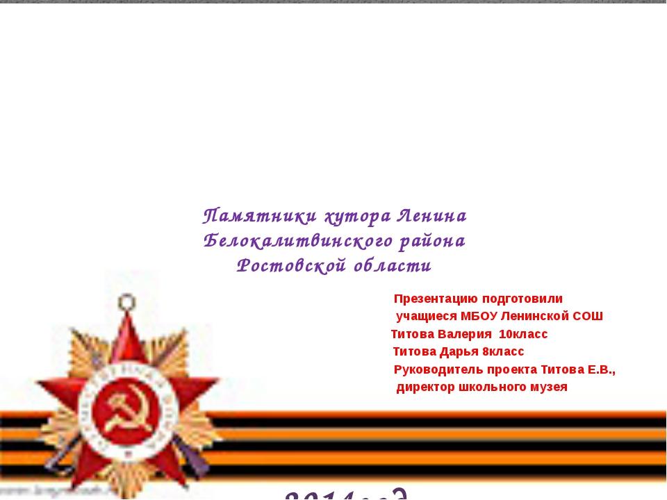 Памятники хутора Ленина Белокалитвинского района Ростовской области Презентац...