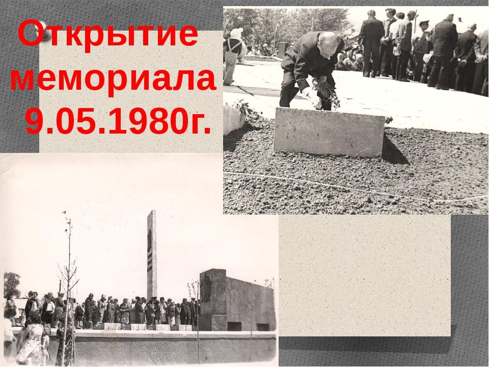 Открытие мемориала 9.05.1980г.