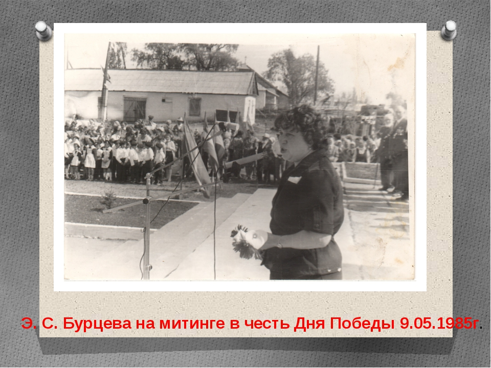 Э. С. Бурцева на митинге в честь Дня Победы 9.05.1985г.