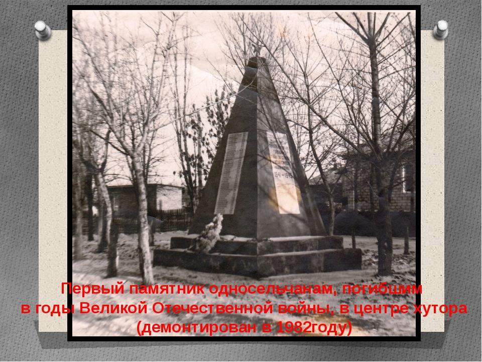 Первый памятник односельчанам, погибшим в годы Великой Отечественной войны, в...