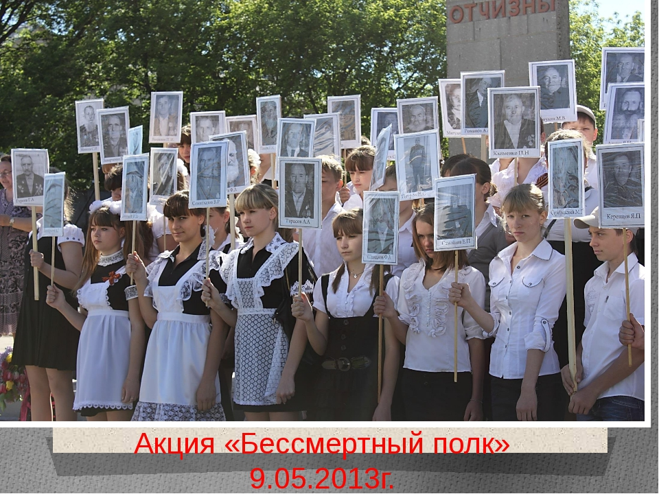 Акция «Бессмертный полк» 9.05.2013г.