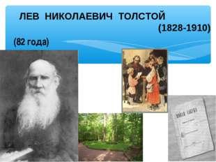 ЛЕВ НИКОЛАЕВИЧ ТОЛСТОЙ  (1828-1910) (82 года)