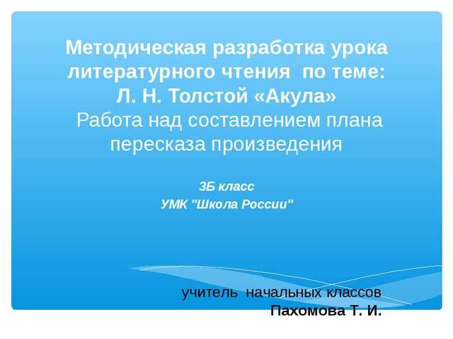 Методическая разработка урока литературного чтения по теме: Л. Н. Толстой «А...