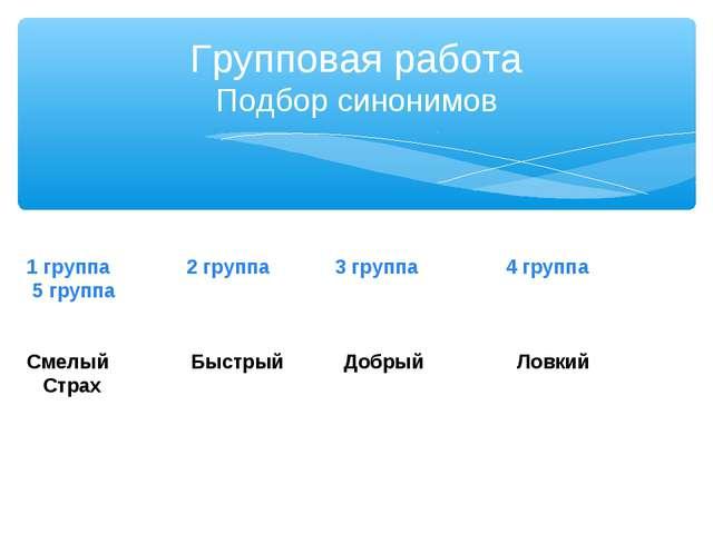 Групповая работа Подбор синонимов 1 группа 2 группа 3 группа 4 группа 5 групп...