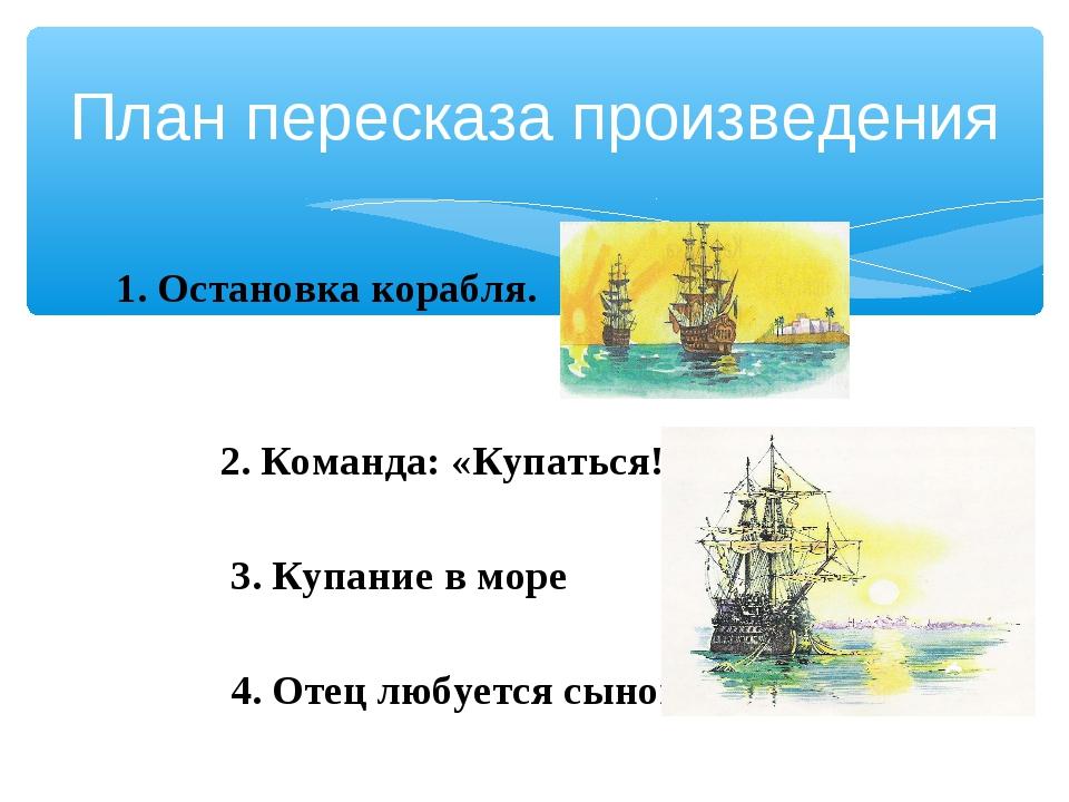 План пересказа произведения 1. Остановка корабля. 2. Команда: «Купаться!» 3....