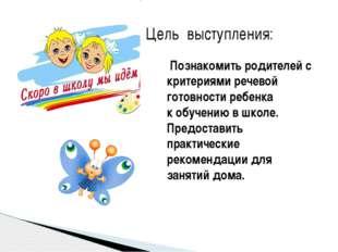 Познакомить родителей с критериями речевой готовности ребенка к обучению в ш