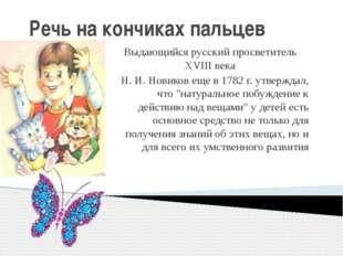 Речь на кончиках пальцев Выдающийся русский просветитель XVIII века Н. И. Нов