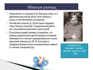 Невропатолог и психиатр В. М. Бехтерев писал, что движения руки всегда были т
