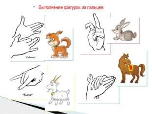 Выполнение фигурок из пальцев