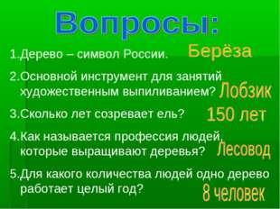 Дерево – символ России. Основной инструмент для занятий художественным выпили