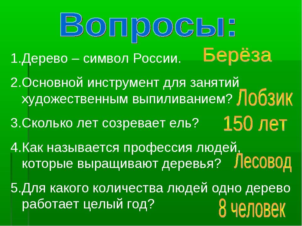 Дерево – символ России. Основной инструмент для занятий художественным выпили...