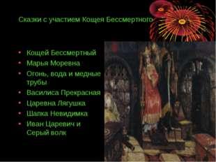 Сказки с участием Кощея Бессмертного Кощей Бессмертный Марья Моревна Огонь, в