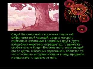 Кощей Бессмертный в восточнославянской мифологии злой чародей, смерть которо