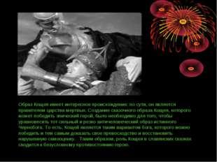 Образ Кощея имеет интересное происхождение: по сути, он является правителем ц