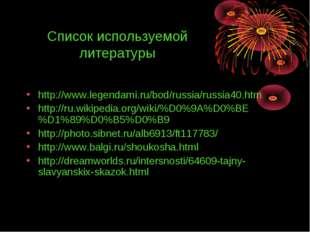 Список используемой литературы http://www.legendami.ru/bod/russia/russia40.ht