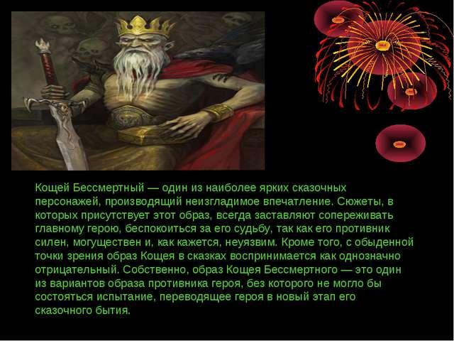 Кощей Бессмертный — один из наиболее ярких сказочных персонажей, производящий...