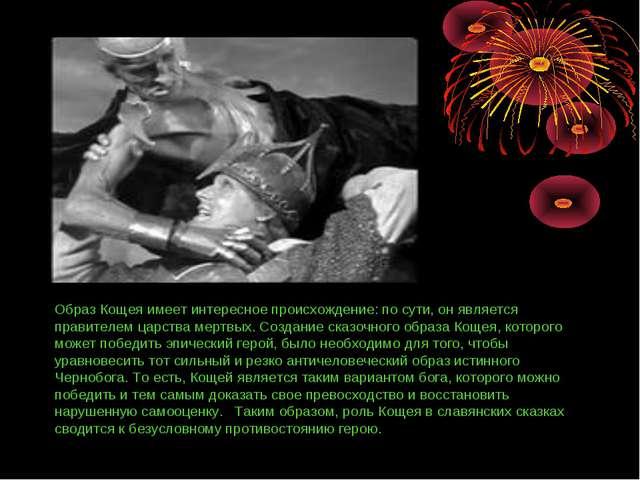 Образ Кощея имеет интересное происхождение: по сути, он является правителем ц...