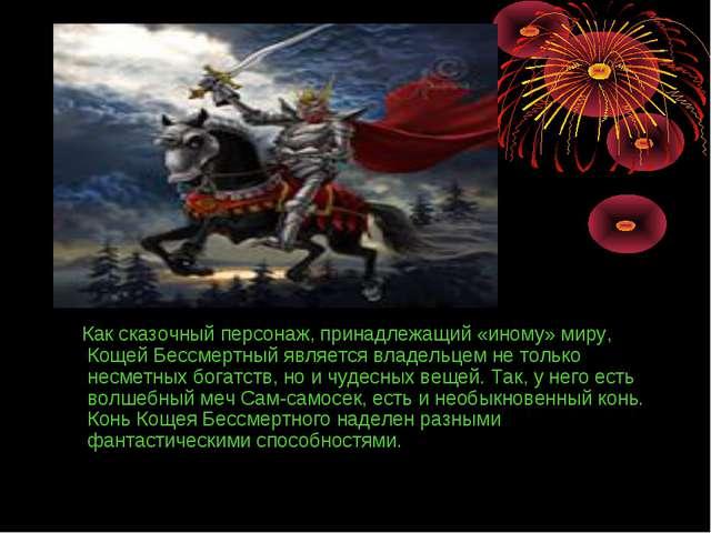 Как сказочный персонаж, принадлежащий «иному» миру, Кощей Бессмертный являет...