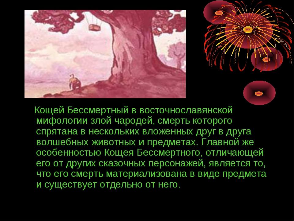 Кощей Бессмертный в восточнославянской мифологии злой чародей, смерть которо...