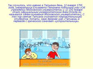 Так случилось, что именно в Татьянин день, 12 января 1755 года, императрица Е