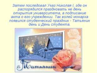 Затем последовал Указ Николая I, где он распорядился праздновать не день отк