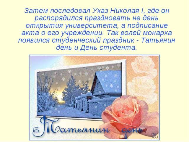 Затем последовал Указ Николая I, где он распорядился праздновать не день отк...