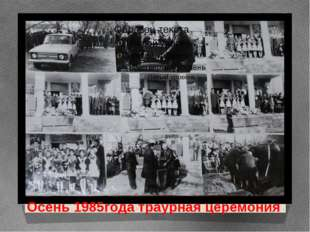 Осень 1985года траурная церемония