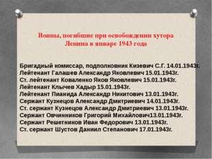 Воины, погибшие при освобождении хутора Ленина в январе 1943 года Бригадный к