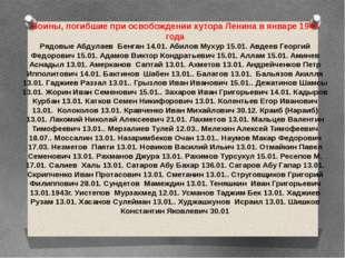 Воины, погибшие при освобождении хутора Ленина в январе 1943 года Рядовые Абд