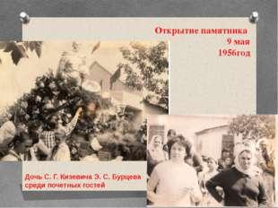Открытие памятника 9 мая 1956год Дочь С. Г. Кизевича Э. С. Бурцева среди поче
