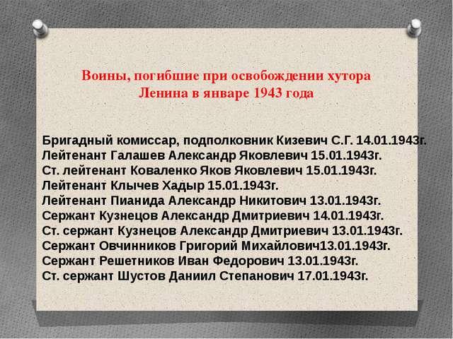 Воины, погибшие при освобождении хутора Ленина в январе 1943 года Бригадный к...
