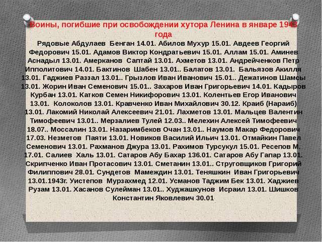 Воины, погибшие при освобождении хутора Ленина в январе 1943 года Рядовые Абд...