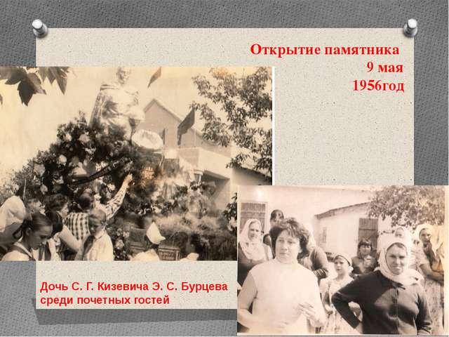 Открытие памятника 9 мая 1956год Дочь С. Г. Кизевича Э. С. Бурцева среди поче...
