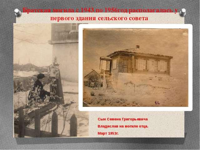 Сын Семена Григорьевича Владислав на могиле отца. Март 1953г. Братская могил...