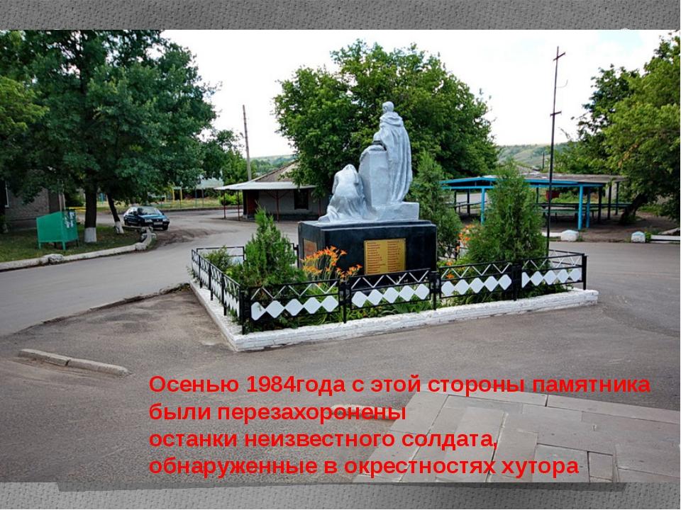 Осенью 1984года с этой стороны памятника были перезахоронены останки неизвес...