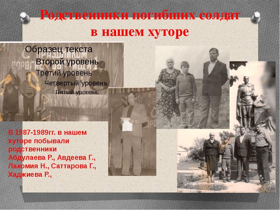 Родственники погибших солдат в нашем хуторе В 1987-1989гг. в нашем хуторе поб...
