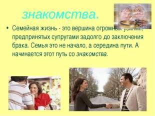 Семейная жизнь - это вершина огромных усилий, предпринятых супругами задолго