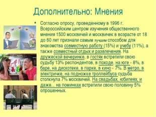 Дополнительно: Мнения Согласно опросу, проведенному в 1996 г. Всероссийским ц