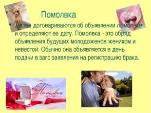 Помолвка Далее договариваются об объявлении помолвки и определяют ее дату. По