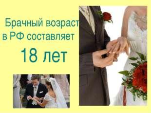 Брачный возраст в РФ составляет 18 лет