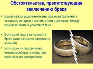 Обстоятельства, препятствующие заключению брака Если одно лицо уже состоит в