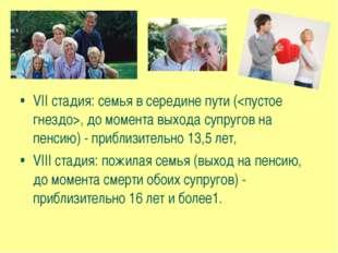 VII стадия: семья в середине пути (, до момента выхода супругов на пенсию) -