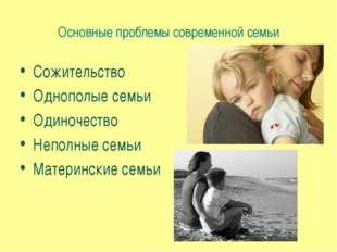 Основные проблемы современной семьи Сожительство Однополые семьи Одиночество
