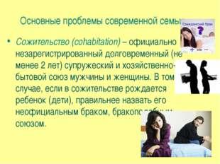 Основные проблемы современной семьи Сожительство (cohabitation) – официально
