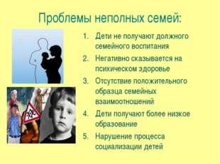 Проблемы неполных семей: Дети не получают должного семейного воспитания Негат