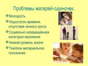 Проблемы матерей-одиночек. Молодость Недостаток времени, отсутствие личного р