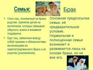 Семья: Союз лиц, основанный на браке, родстве, принятии детей на воспитание,