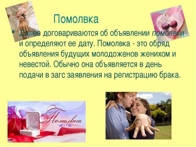 Помолвка Далее договариваются об объявлении помолвки и определяют ее дату. По...