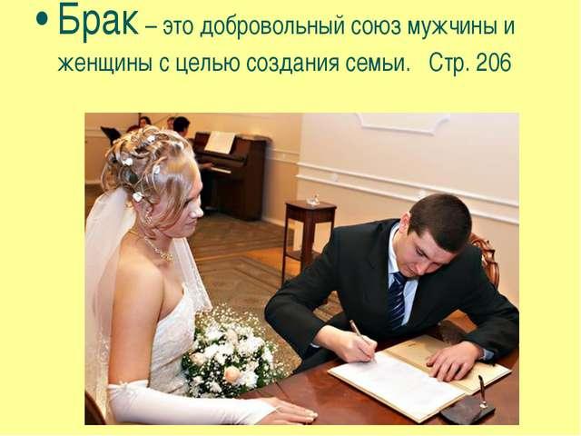 Брак – это добровольный союз мужчины и женщины с целью создания семьи. Стр. 206