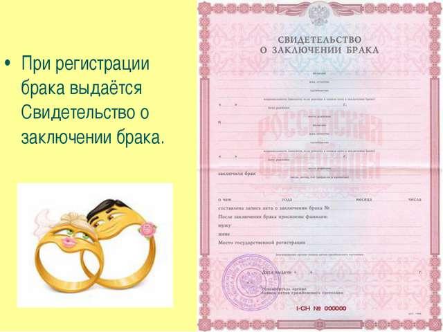 При регистрации брака выдаётся Свидетельство о заключении брака.